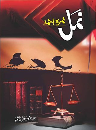 Namal by Nimra Ahmed buy online in Pakistan
